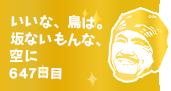Hino_mark18