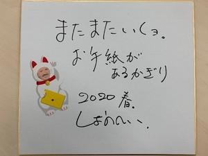 Shokei_2020ss_shikishithumb400x300111178